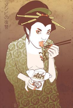 """A Geisha print featured in """"Don't Hold Your Breath: Nothing New From Brian Ewing"""" available from Dark Horse"""