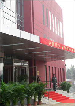 An exterior shot of China's anti-doping lab which opened on Monday near a number of Olympic venues.