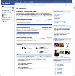 The Japanese version of Fracebook. Facebook is going global, but with a little help from its friends. International users are translating the site into other languages for free.